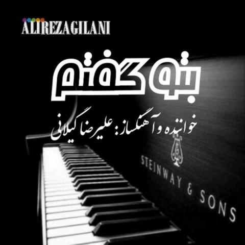 دانلود آهنگ جدید علیرضا گیلانی بتو گفتم