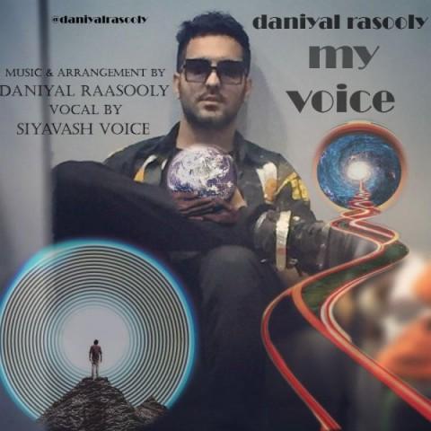 دانلود آهنگ جدید دانیال رسولی صدای من
