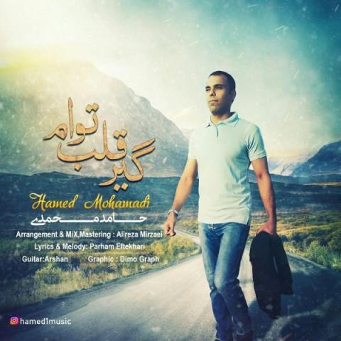 دانلود آهنگ جدید حامد محمدی گیر قلب توام