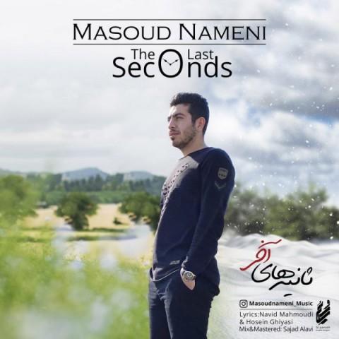 دانلود آهنگ جدید مسعود نامنی ثانیه های آخر