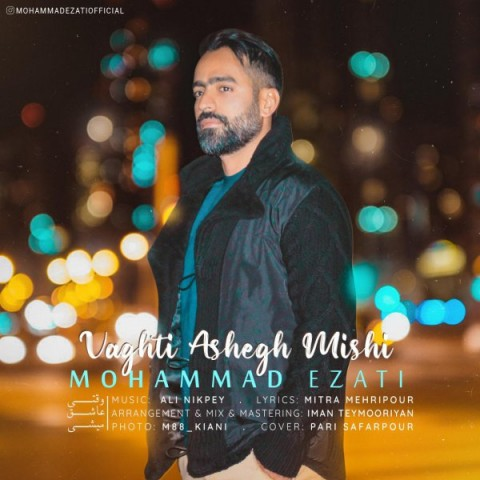 دانلود آهنگ جدید محمد عزتی وقتی عاشق میشی