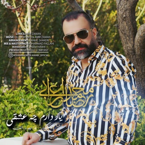 دانلود آهنگ جدید محمدرضا اعرابی یار دارم چه عشقی