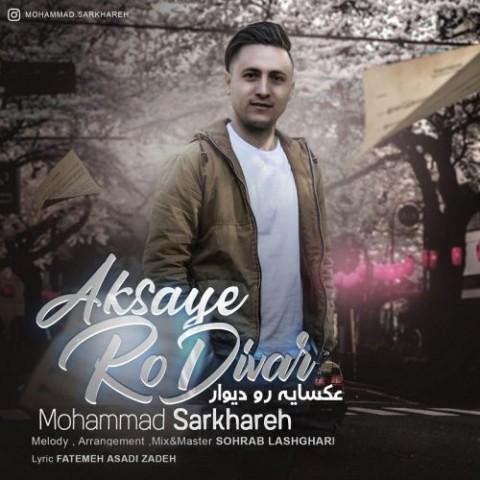 دانلود آهنگ جدید محمد سرخاره عکسایه رو دیوار