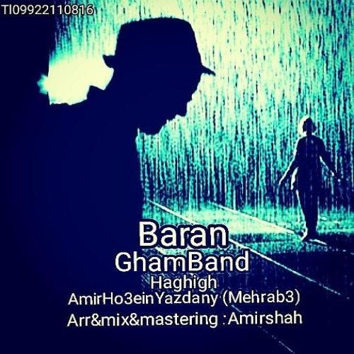 دانلود آهنگ جدید مهراب۳ و حقیق باران