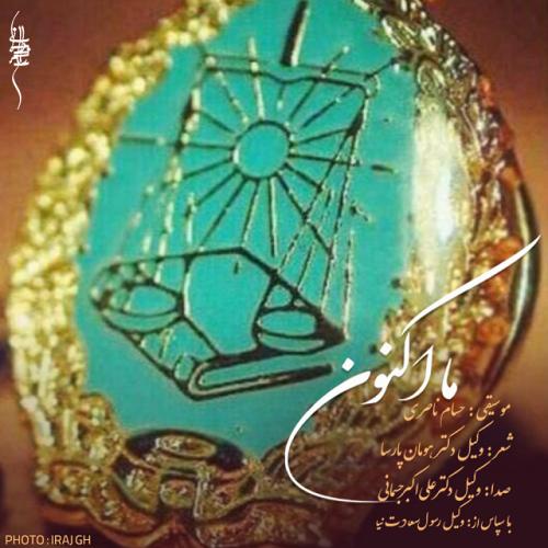 دانلود آهنگ جدید دکتر علی اکبر جسمانی ما اکنون