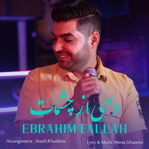 دانلود آهنگ جدید ابراهیم فلاح واى از چشمات