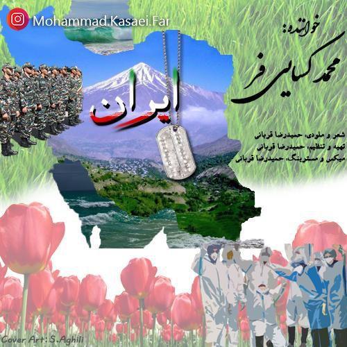 دانلود آهنگ جدید محمد کسایی فر ایران