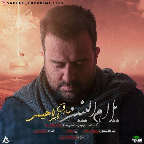 دانلود آهنگ جدید صادق ابراهیمی یل ام البنین