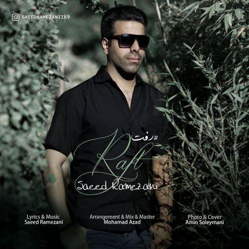 دانلود آهنگ جدید سعید رمضانی رفت
