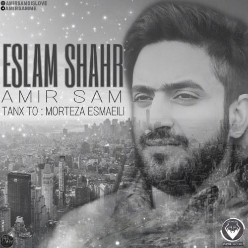 دانلود آهنگ جدید امیرسام اسلامشهر