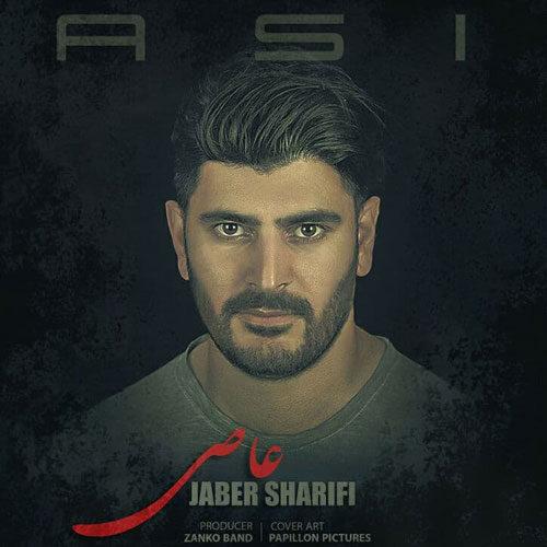 دانلود آهنگ جدید جابر شریفی عاصی
