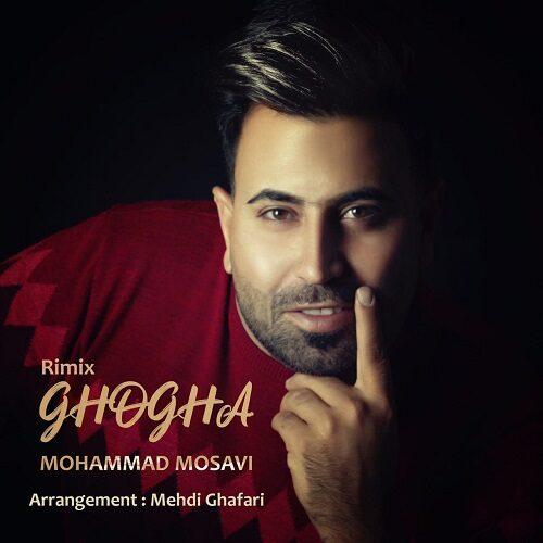 دانلود آهنگ جدید محمد موسوی غوغا