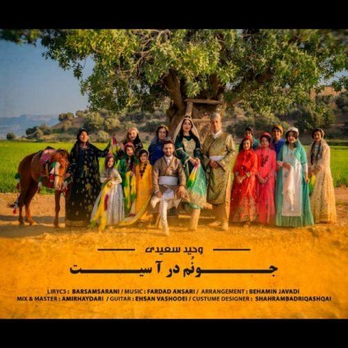 دانلود آهنگ جدید وحید سعیدی جونم در آ سیت