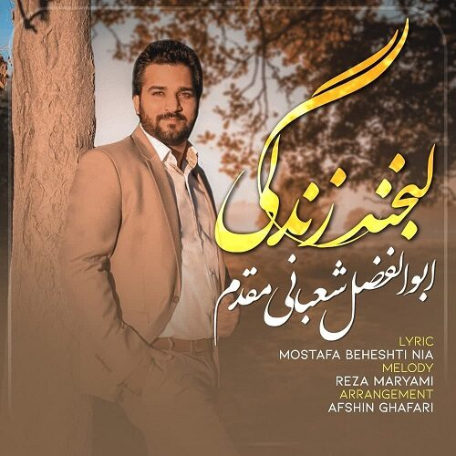 دانلود آهنگ جدید ابوالفضل شعبانی مقدم لبخند زندگی