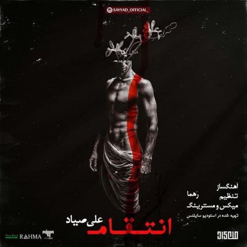 دانلود آهنگ جدید علی صیاد انتقام