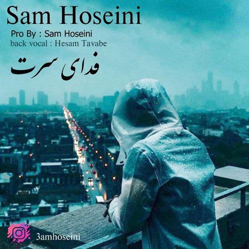 دانلود آهنگ جدید سام حسینی فدای سرت
