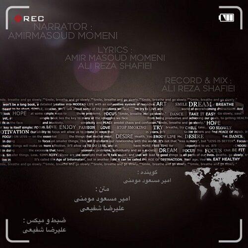دانلود آهنگ جدید امیر مسعود مومنی فوکوس