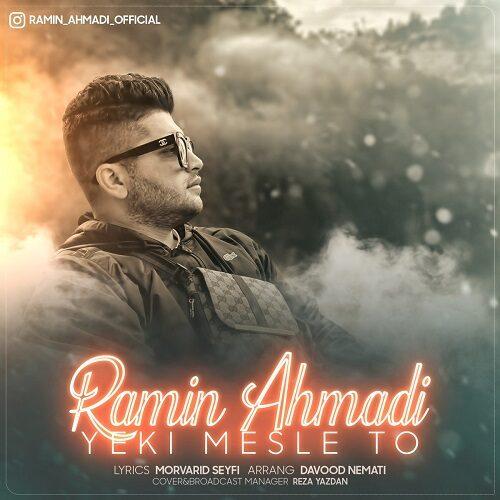 دانلود آهنگ جدید رامین احمدی یکی مثل تو