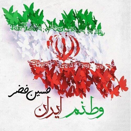 دانلود آهنگ جدید حسین خضر وطنم ایران