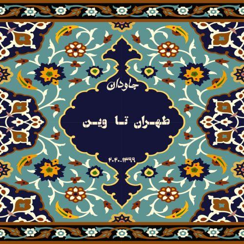 دانلود آهنگ جدید جاودان طهران تا وین