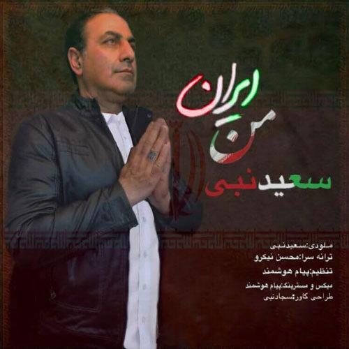 دانلود آهنگ جدید سعید نبی ایران من