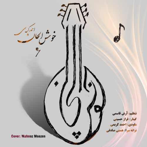 دانلود آهنگ جدید احمد کریمی خوش الحان