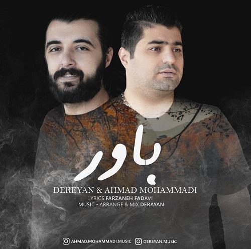 دانلود آهنگ جدید درایان و احمد محمدی باور