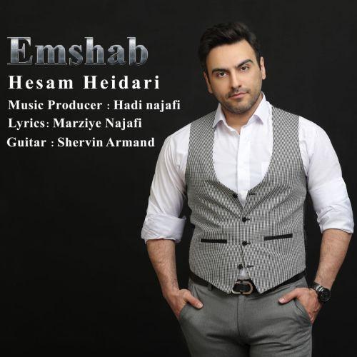 دانلود آهنگ جدید حسام حیدری امشب