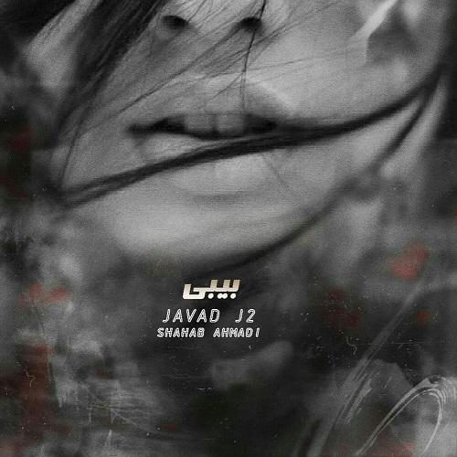 دانلود آهنگ جدید جواد جی ۲ و شهاب احمدی بیبی