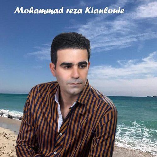 دانلود آهنگ جدید محمد رضا کیانلویی بمب احساس