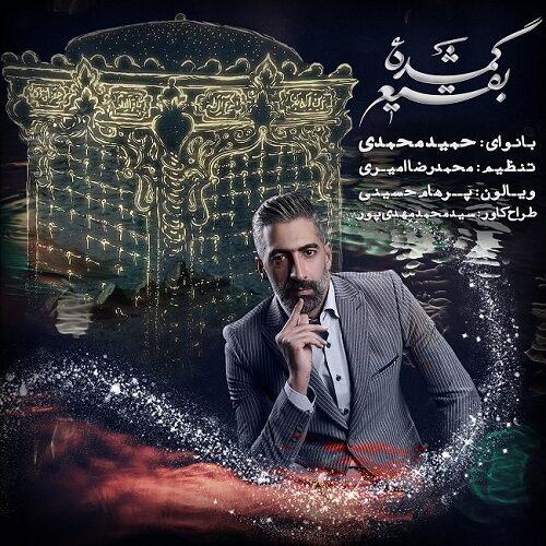 دانلود آهنگ جدید حمید محمدی گمشده بقیع