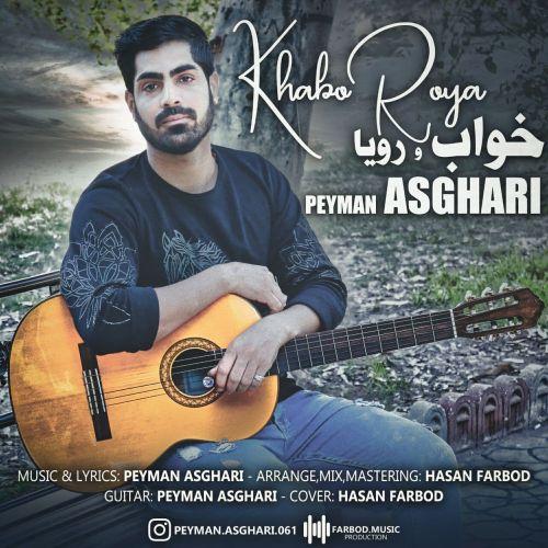 دانلود آهنگ جدید پیمان اصغری خواب و رویا