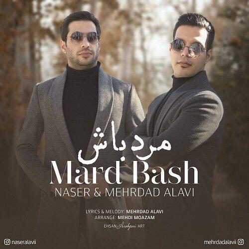 دانلود آهنگ جدید ناصر علوی و مهرداد علوی مرد باش