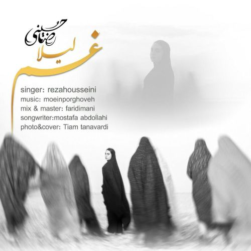دانلود آهنگ جدید رضا حسینی غم لیلا