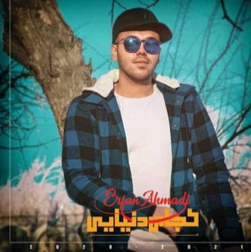 دانلود آهنگ جدید عرفان احمدی ناب
