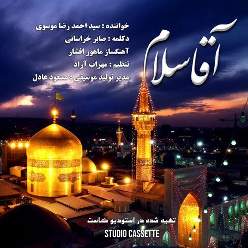 دانلود آهنگ جدید سید احمدرضا موسوی و صابر خراسانی آقا سلام