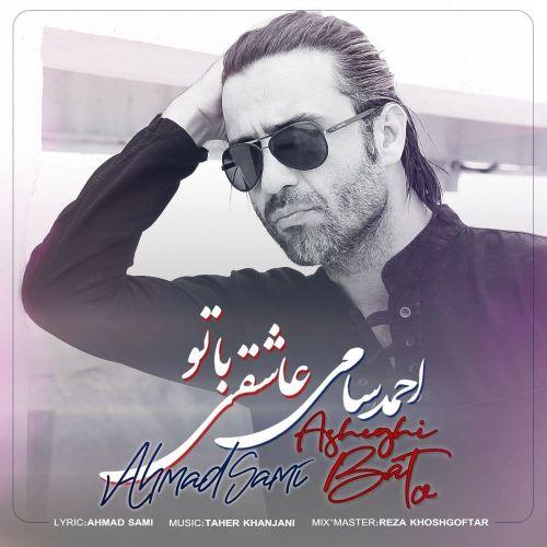 دانلود آهنگ جدید احمد سامی عاشقی با تو