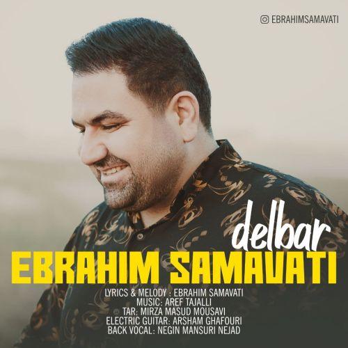 دانلود آهنگ جدید ابراهیم سماواتی دلبر