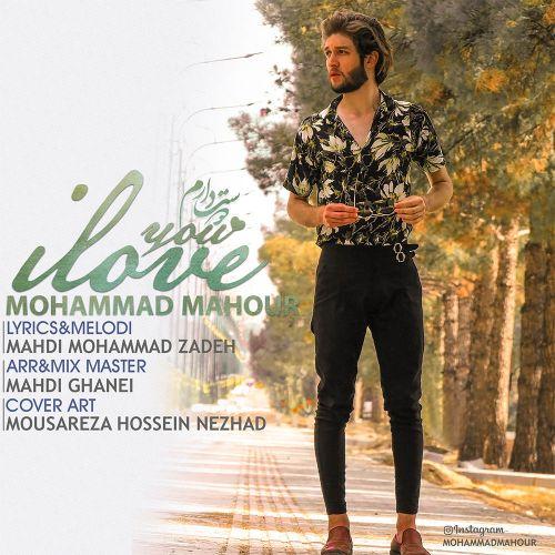 دانلود آهنگ جدید محمد ماهور دوست دارم