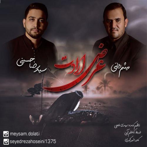 دانلود آهنگ جدید میثم دولتی و سید رضا حسینی عرض رادت