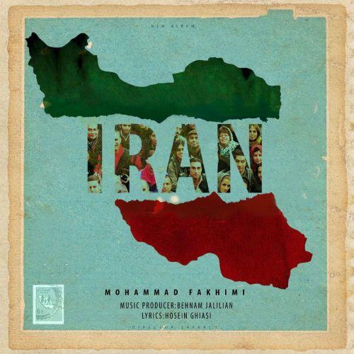 دانلود آهنگ جدید محمد فخیمی ایران