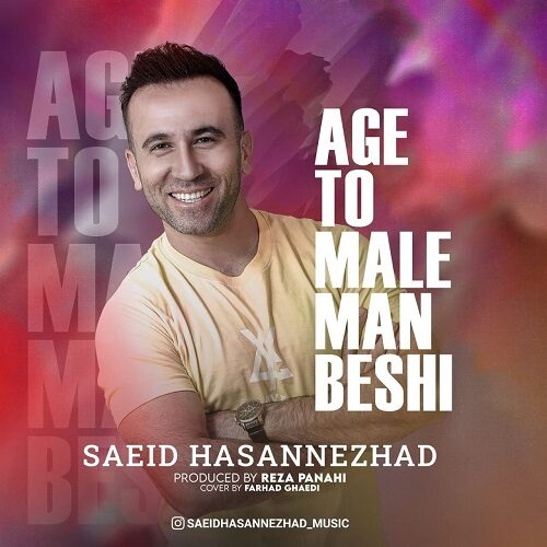 دانلود آهنگ جدید سعید حسن نژاد اگه تو مال من بشی