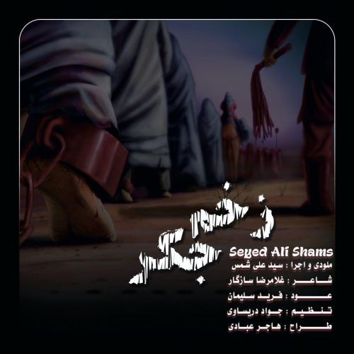 دانلود آهنگ جدید سید علی شمس زخم جگر
