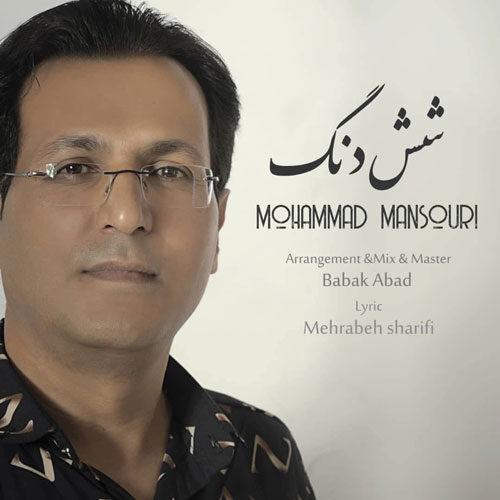 دانلود آهنگ جدید محمد منصوری شش دنگ